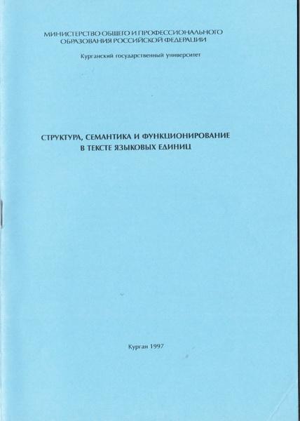 Структура, семантика и функционирование в                       тексте языковых единиц. – Курган: Изд-во КГУ,                       1997. – 65 с. ISBN 5-86328-089-1