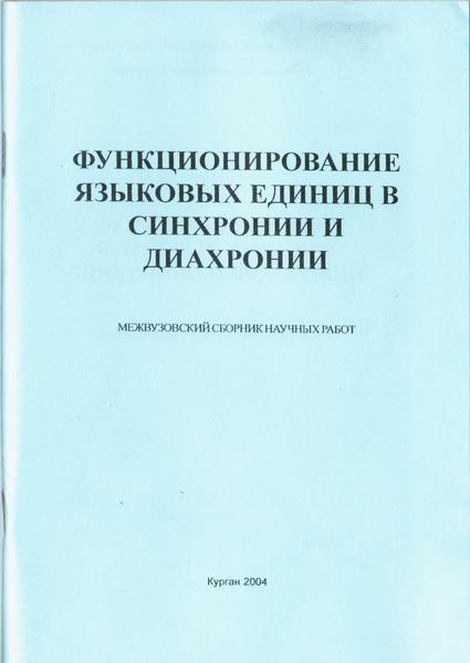 Функционирование языковых единиц в синхронии                       и диахронии. Вып. 1. - Курган, 2004