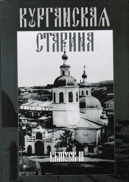Курганская старина. Вып. 3. - Курган, 2005