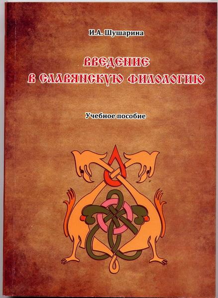 Шушарина И.А. Введение в сдавянскую филологию                       : учебное пособие. - Курган, 2009.