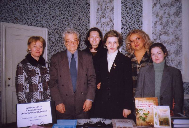 2005 г.                   Челябинск. Конференция, посвященная 70-летию ЧГПУ