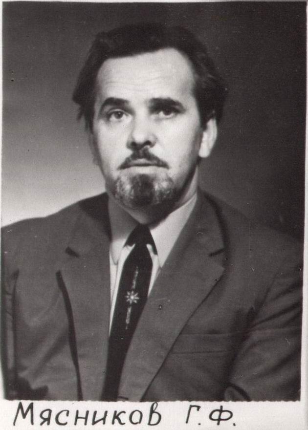 Георгий Фёдорович Мясников