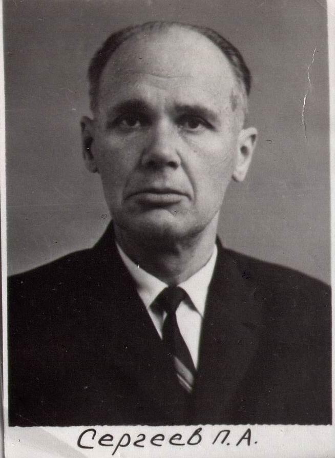 Сергеев П. А.
