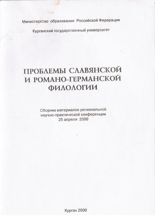 Проблемы славянской и романо-германской                       филологии. - Курган, 2000