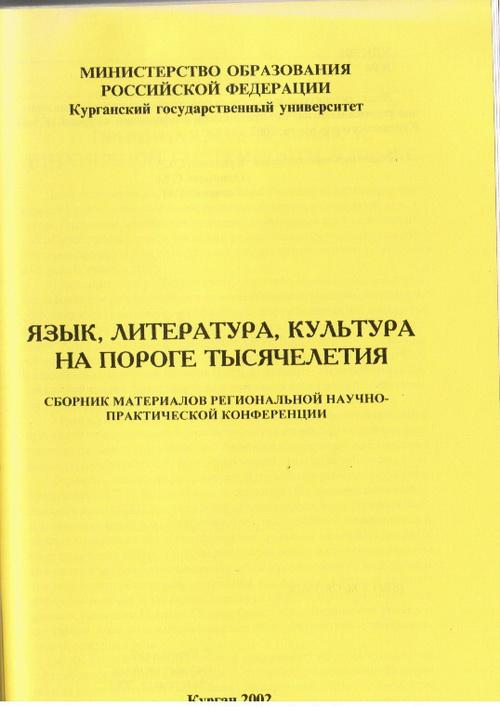 Язык, литература, культура на пороге                       тысячелетия. - Курган, 2002