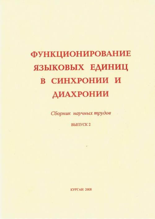 Функционирование языковых единиц в синхронии                       и диахронии : сборник научных трудов. Вып. 2. -                       Курган, 2008.