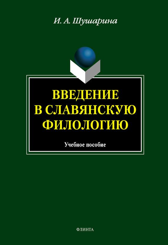 Шушарина И.А. Введение в славянскую филологию : [электронный ресурс] учеб. пособие / И. А. Шушарина. – М. : ФЛИНТА, 2011. – 302 с. ISBN 978-5-9765-0933-7